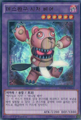 FrightfurBear-NECH-KR-UR-1E