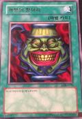 PotofGreed-LOB-KR-R-UE