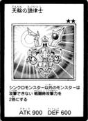 CelestialTuner-JP-Manga-5D