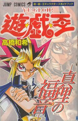 Yu-Gi-Oh! Character Guidebook: The Gospel of Truth promotional cards