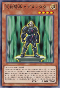 ArmatosLegioSegmentata-JP-Anime-VR.png