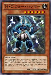 HeroicChallengerWarHammer-JP-Anime-ZX.png
