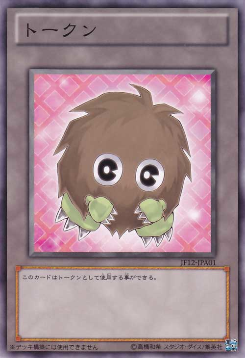 Jump Festa 2012 - Promotion Pack A (OCG-JP)