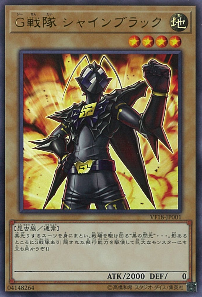 Jump Victory Carnival 2018 promotional card (OCG-JP)