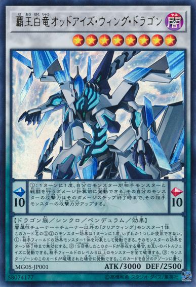 Master Guide 5 promotional cards (OCG-JP)