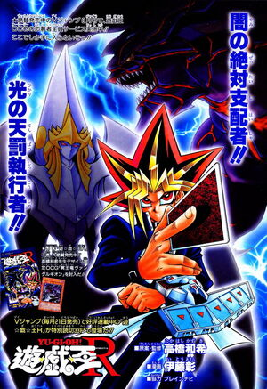 Yu-Gi-Oh! R - Duel Round SP1