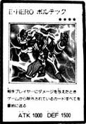 ElementalHEROVoltic-JP-Manga-GX