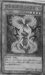 EvilswarmMandragora-JP-Manga-DZ.png