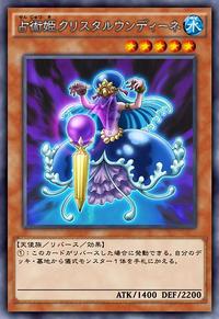 PredictionPrincessCrystaldine-JP-Anime-AV.png
