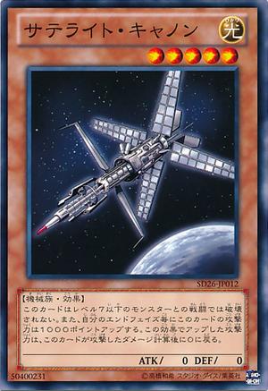 SatelliteCannon-SD26-JP-C.png