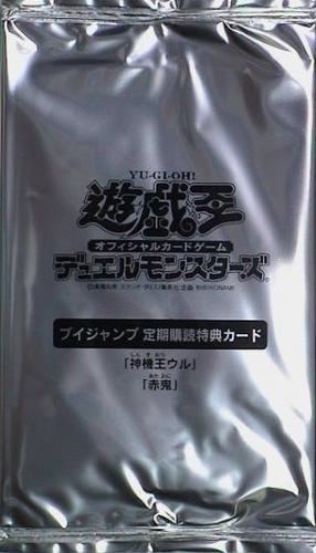 <i>V Jump</i> Spring 2008 subscription bonus