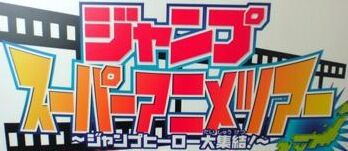 Jump Super Anime Tour 2008 promotional card