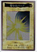 MirrorForceBAN1-JP-SR