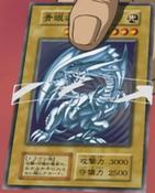 BlueEyesWhiteDragon-JP-Anime-DM-3