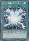 CyberneticFusionSupport-GS06-TC-C