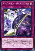 MetaphysDimension-CIBR-JP-C