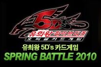 Spring Battle 2010 promotional cards