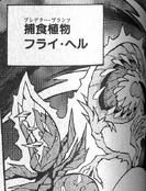 PredaplantFlytrap-JP-Manga-DY-NC