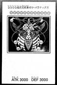 DDDDSuperDimensionalSovereignEmperorZeroParadox-JP-Manga-AV