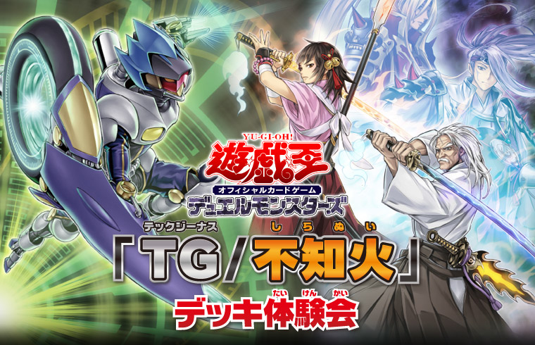 """""""T.G./Shiranui"""" Deck Experience Event promotional cards"""