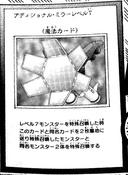AdditionalMirrorLevel7-JP-Manga-AV