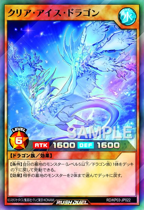 Clear Ice Dragon