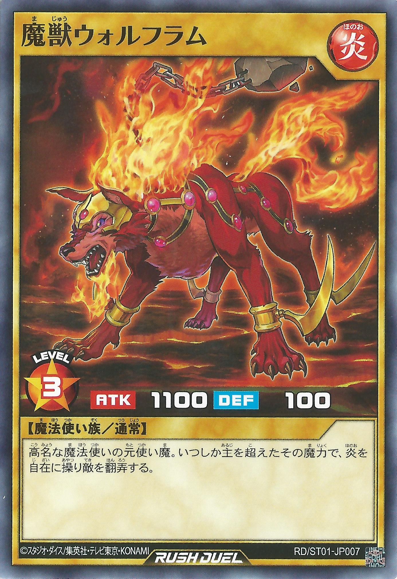 Magical Beast Wolfram