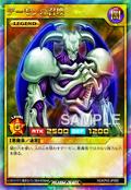 SummonedSkull-RDKP03-JP-OP