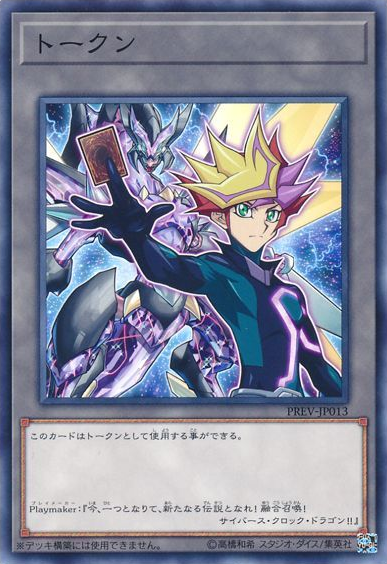 Token (Playmaker and Cyberse Clock Dragon)