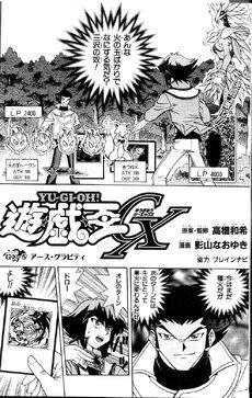 Yu-Gi-Oh! GX - Chapter 005
