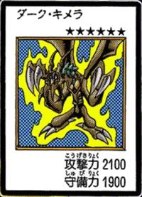 DarkChimera-JP-Manga-DM-color.png