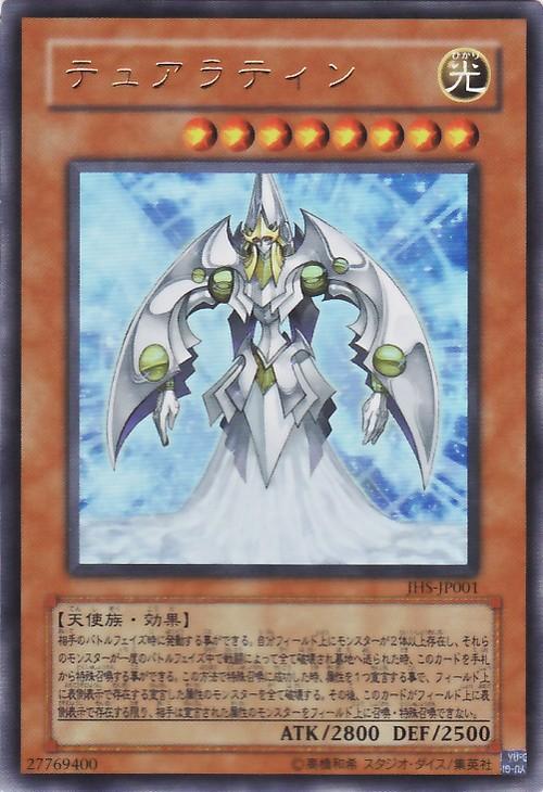 Jump Heroes promotional card (OCG-JP)