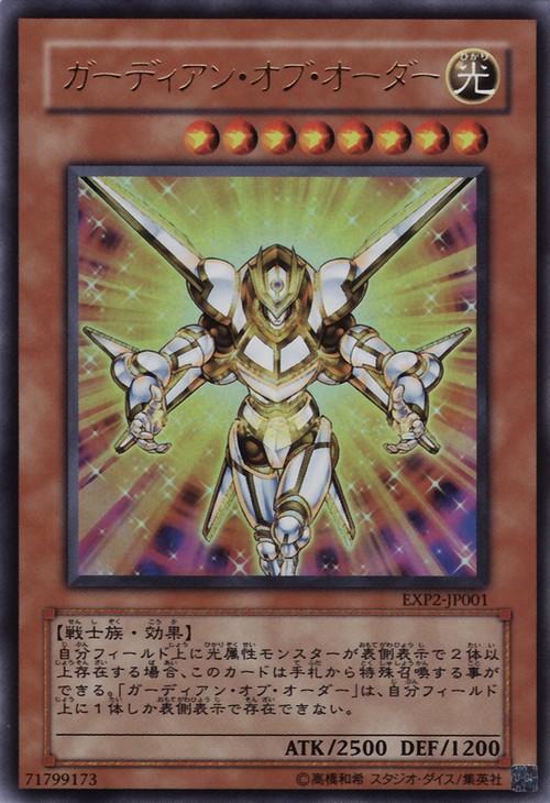 Extra Pack Volume 2 (OCG-JP)