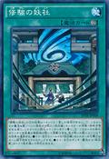 YosenTrainingGrounds-SPTR-JP-C