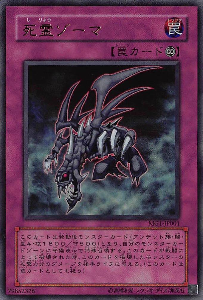 Master Guide promotional cards (OCG-JP)