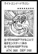 LightEndDragon-JP-Manga-GX