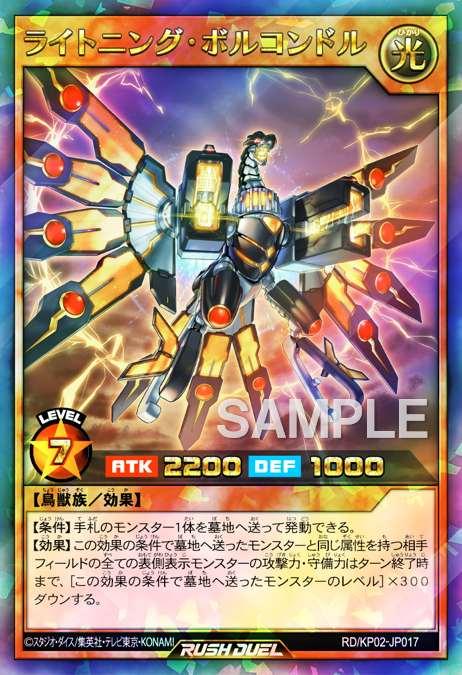 Lightning Bolcondor