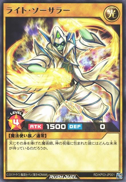Light Sorcerer
