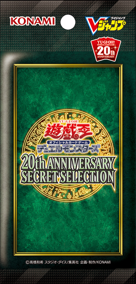 20th Anniversary Secret Selection
