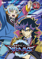 VRAINS DVD 26.png
