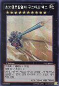 SuperdreadnoughtRailCannonGustavMax-PP07-KR-ScR-1E