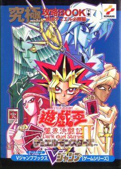 Yu-Gi-Oh! Duel Monsters II: Dark duel Stories Game Guide 2