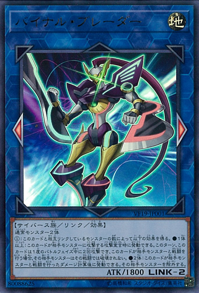 Jump Victory Carnival 2019 promotional card (OCG-JP)