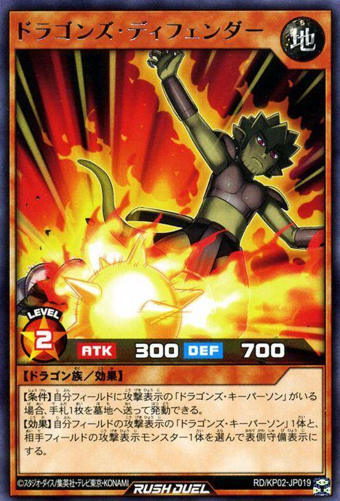 Dragon's Defender