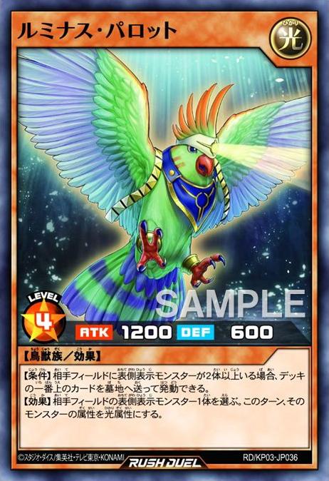 Luminous Parrot