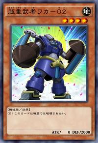 SuperheavySamuraiBlueBrawler-JP-Anime-AV.png