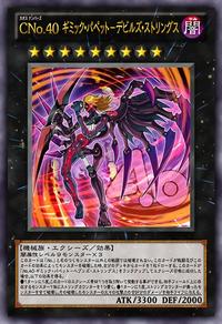 NumberC40GimmickPuppetofDarkStrings-JP-Anime-ZX.png