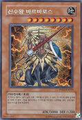 BeastKingBarbaros-PP02-KR-ScR-UE