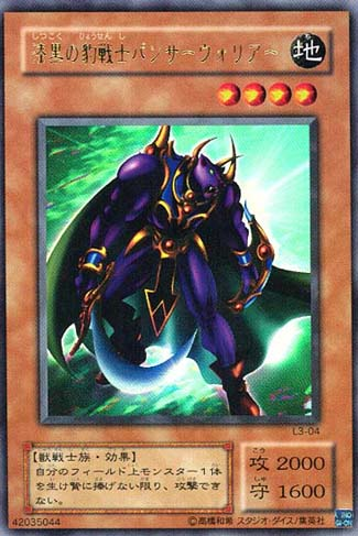 Limited Edition 3: Joey Pack (OCG-JP)