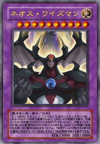 NeosWiseman-JP-Anime-GX.png